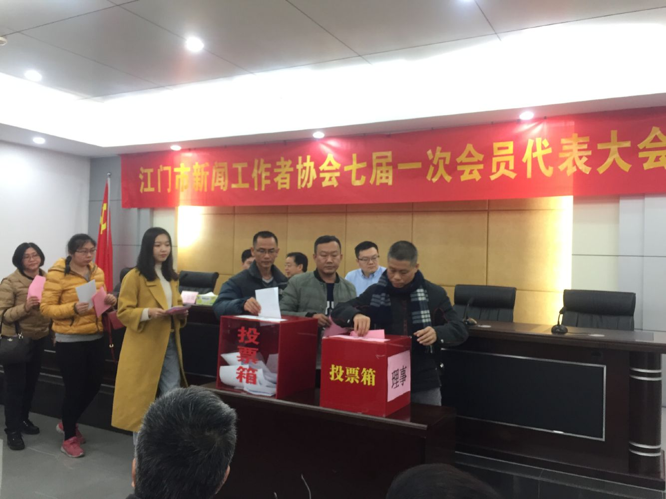 江门市新闻工作者协会举行七届一次会员代表大会