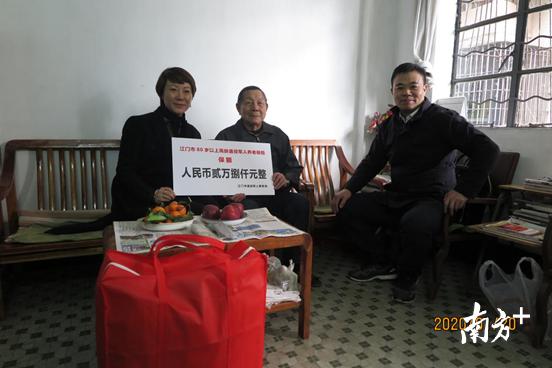 江門向這群特殊老人提供保險服務
