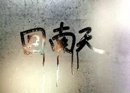 """粤明起或""""回南天"""" 冷空气再来"""