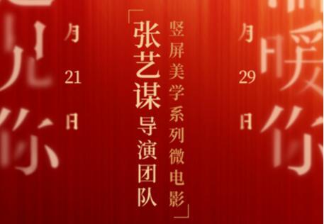 张艺谋导演团队推竖屏美学系列贺岁片