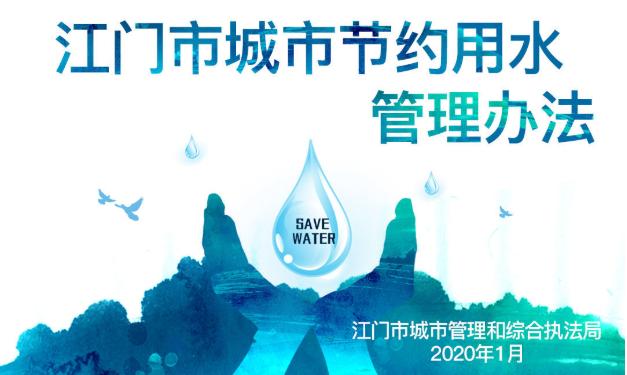 江门出台城市节约用水管理办法