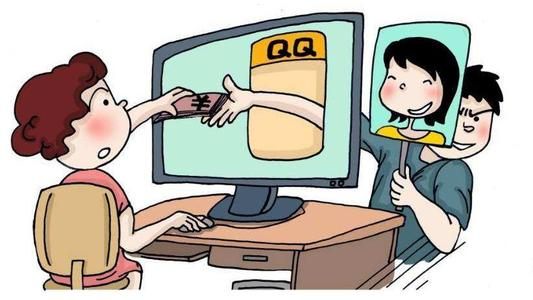 春节临近 有人冒充QQ好友实施诈骗