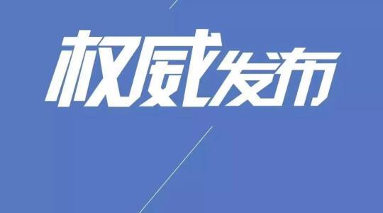广东新增6例新型冠状病毒感染肺炎
