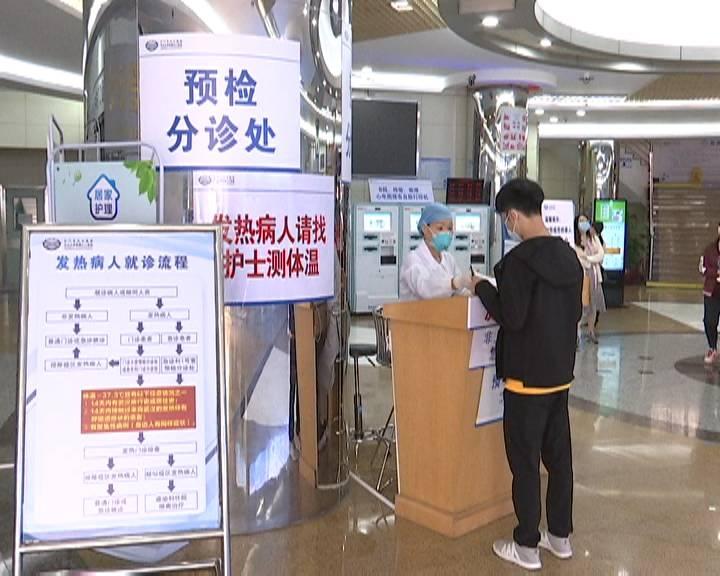 江門市中心醫院全力以赴做好新型冠狀病毒防控工作