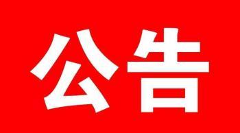 江門市防控新型冠狀病毒感染的肺炎疫情工作領導小組辦公室公告