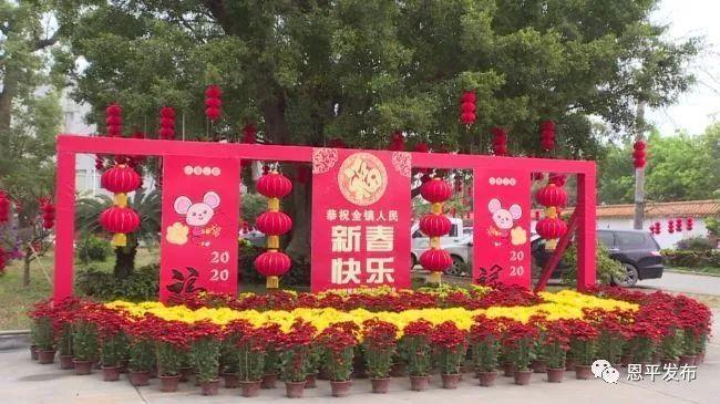 【新春走基层】年味浓,恩平市沙湖镇装扮一新迎新春!