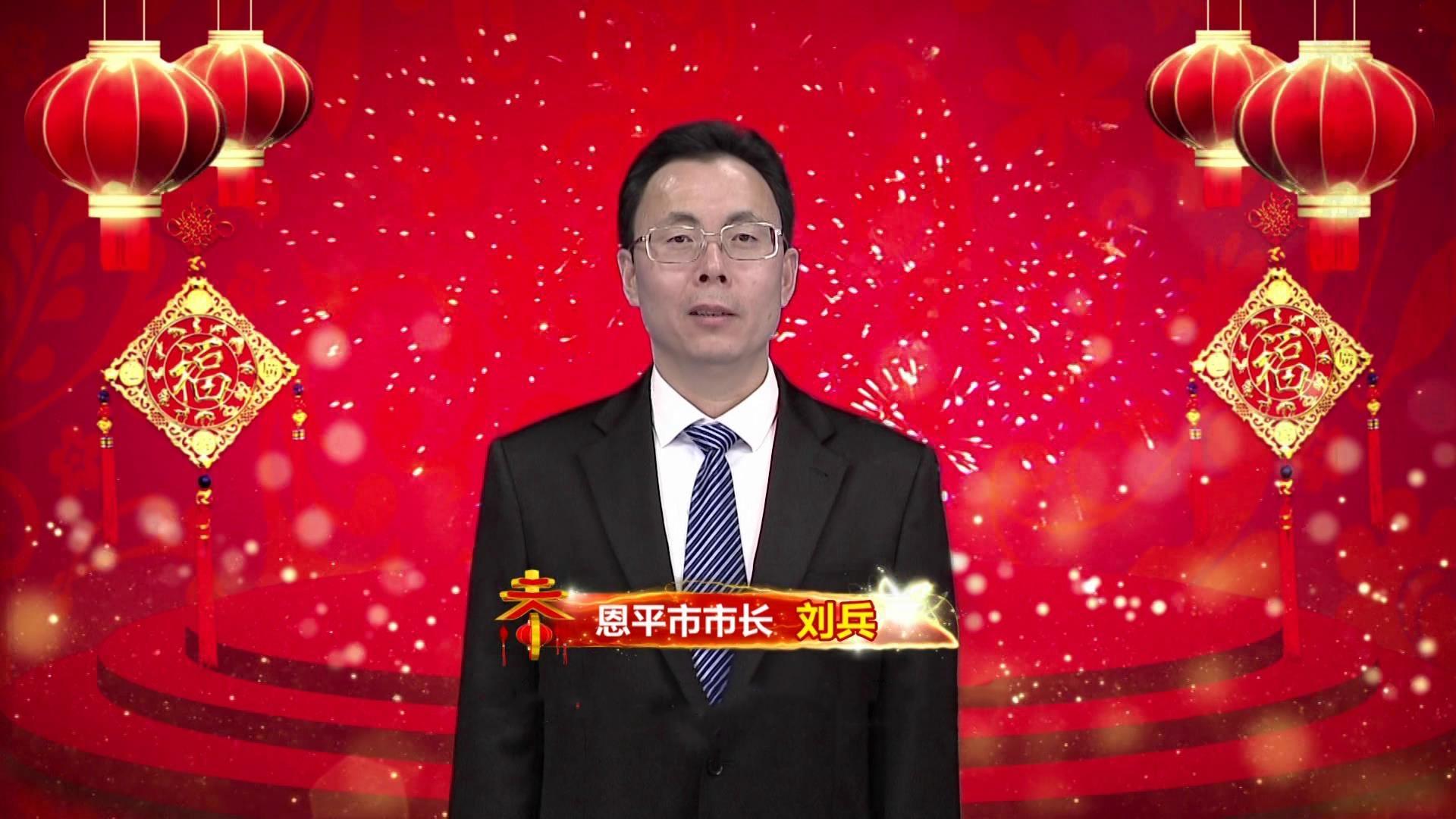 新春快乐!恩平市市长刘兵给您拜年啦!