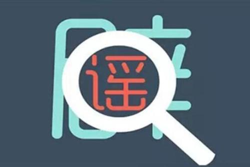 """网传""""蓬江区发现两例新型冠状病毒感染的肺炎疑似病例""""为不实消息"""