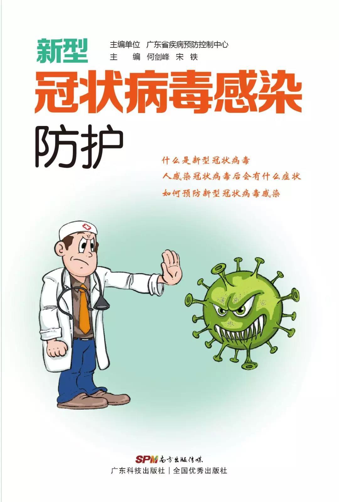 《新型冠状病毒感染防护》全国首发