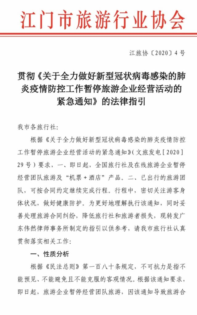 江门各旅行社暂停经营团队旅游