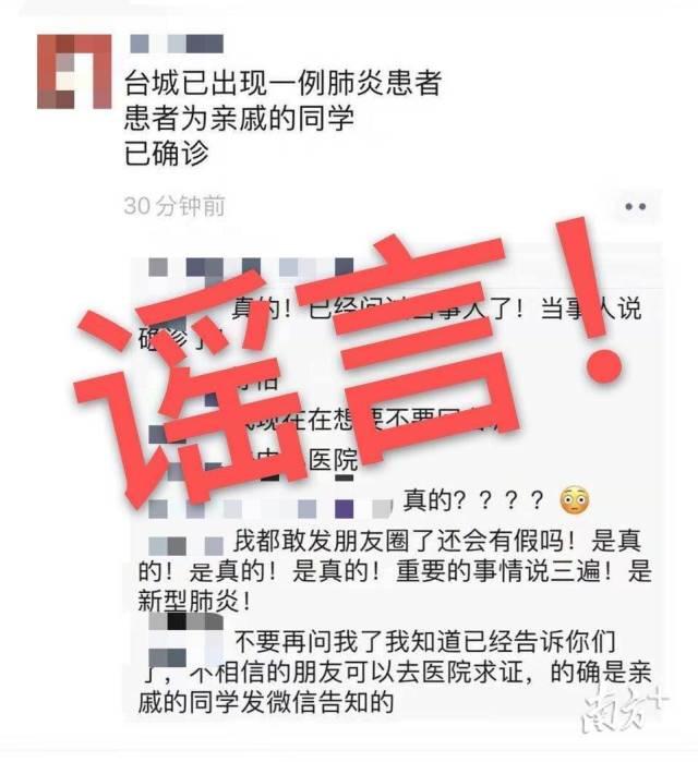 """辟谣!网传""""台城确诊病例""""失实 川岛航班停航与否视天气而定"""