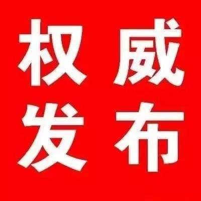 广东省委省政府发布通知:坚决打赢新型冠状病毒感染的肺炎疫情防控硬仗