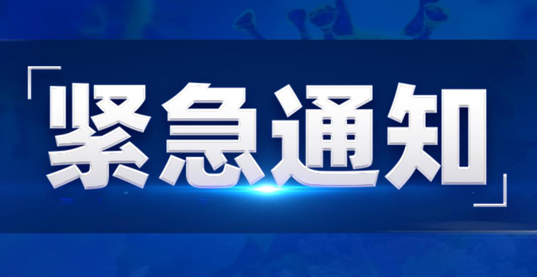江門市新型冠狀病毒感染的肺炎疫情防控指揮部辦公室2號公告
