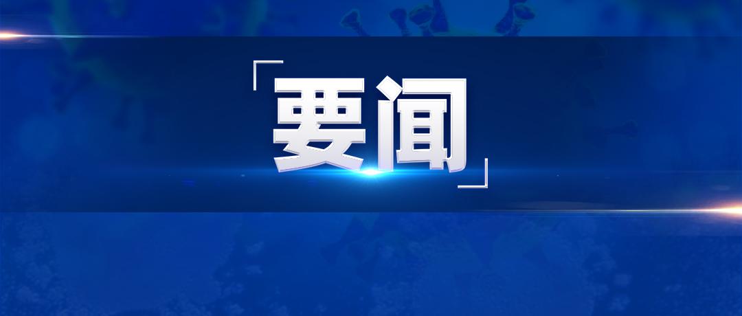 省委常委會省防控工作領導小組召開會議