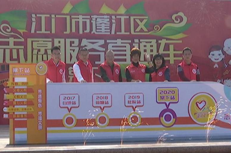 蓬江區志愿服務直通車開進棠下