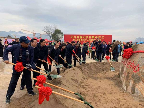 2020浙江天台12个项目集中开工