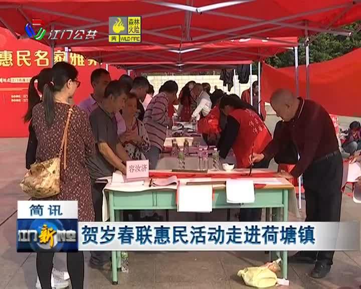 賀歲春聯惠民活動走進荷塘鎮