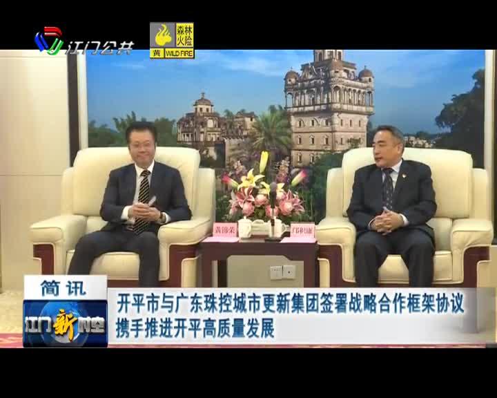開平與廣東珠控城市更新集團簽署戰略合作框架協議
