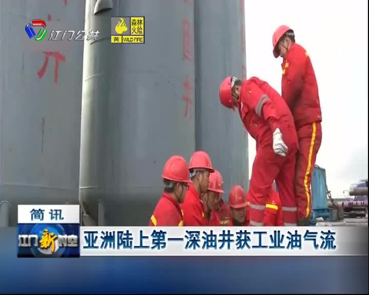 亚洲陆上第一深油井获工业油气流