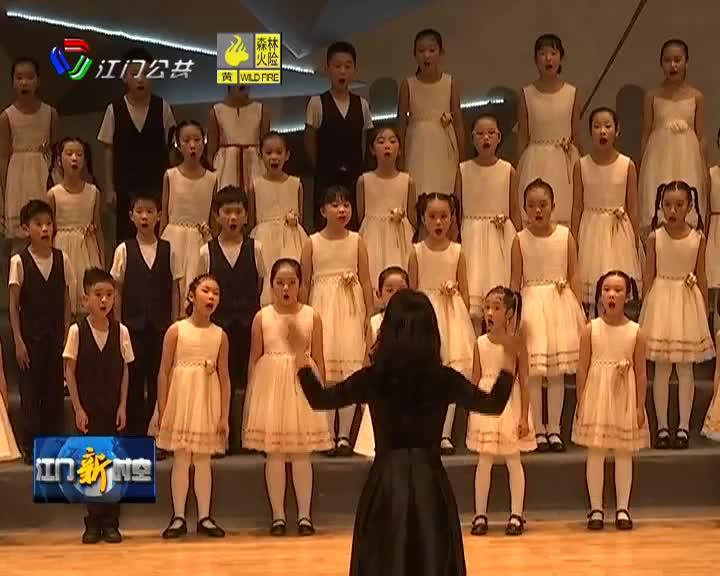 """""""我们的歌""""2020江门""""春之声""""合唱音乐会成功举办"""