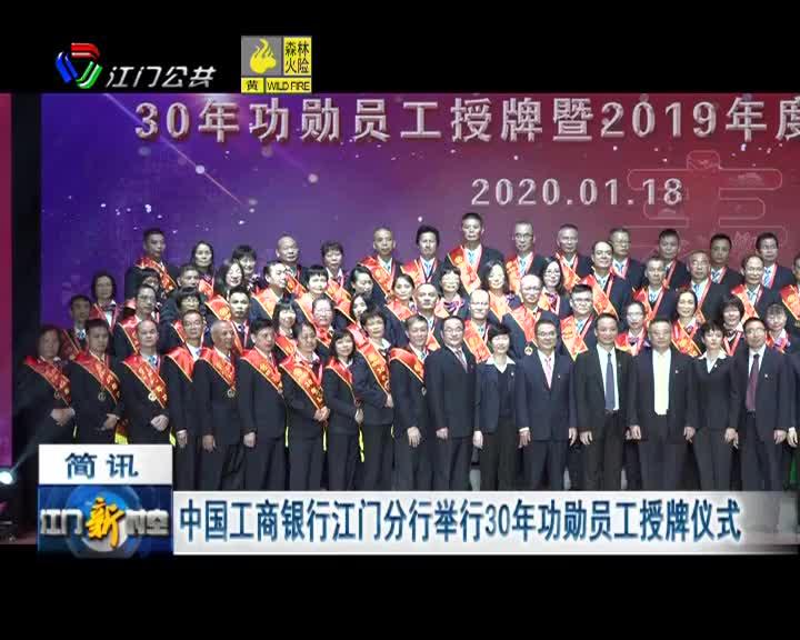 中国工商银行江门分行举行30年功勋员工授牌仪式