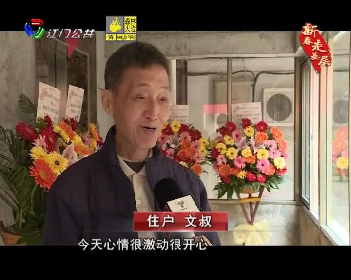 台山市首例旧楼加设电梯投入使用