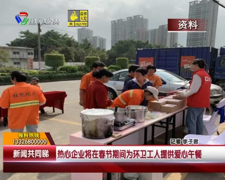热心企业将在春节期间为环卫工人提供爱心午餐
