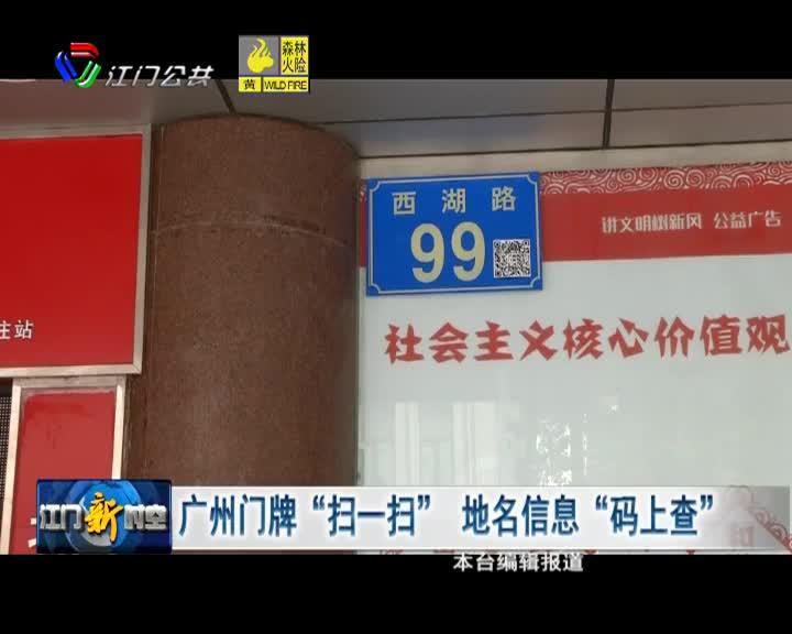 """广州门牌""""扫一扫"""" 地名信息""""码上查"""""""
