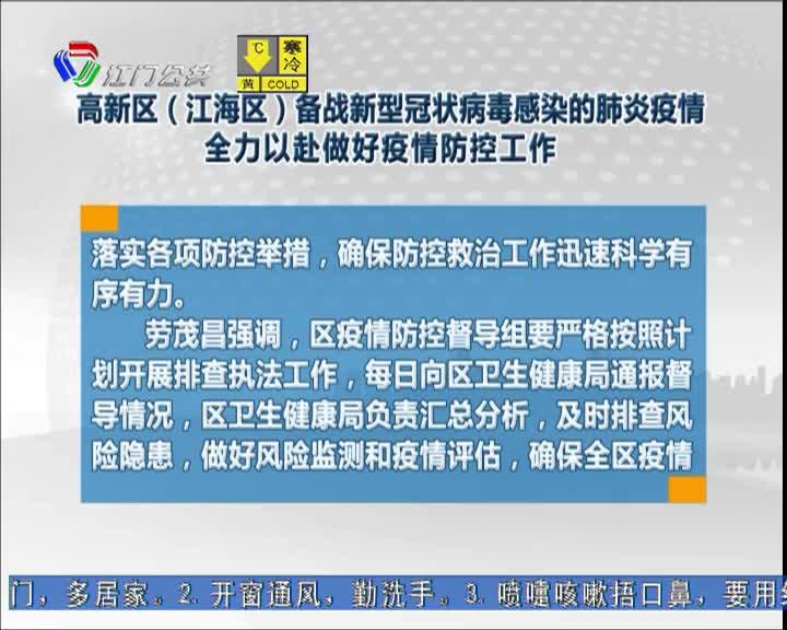 高新区(江海区)备战新型冠状病毒感染的肺炎疫情 全力以赴做好疫情防控工作