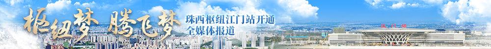 """""""枢纽梦 腾飞梦""""——珠西枢纽江门站开通全媒体报道"""