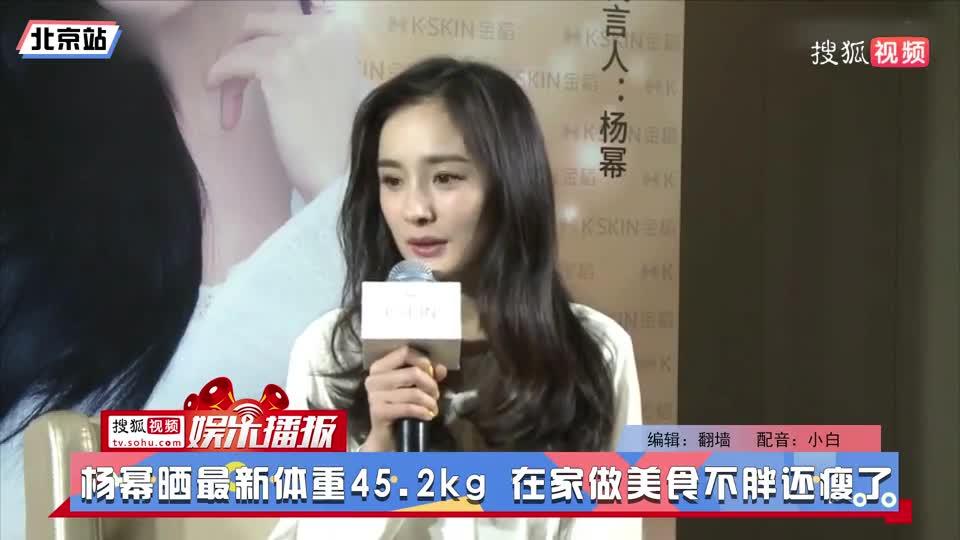 杨幂晒最新体重45.2kg 在家做美食不胖还瘦了