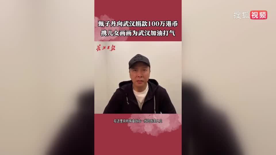 甄子丹捐款100万港币