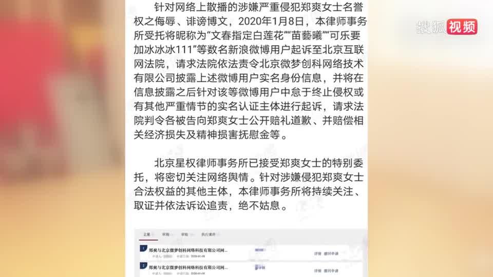 鄭爽名譽權案進度更新 三名被告人公開致歉信
