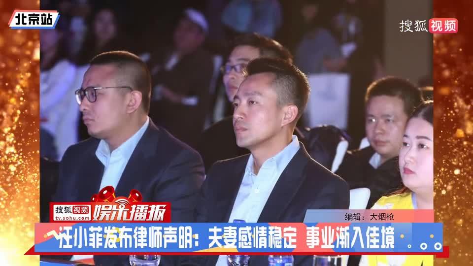汪小菲發布律師聲明:夫妻感情穩定 事業漸入佳境[