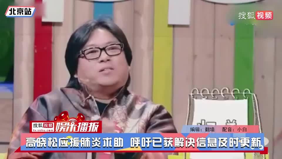 高晓松应援肺炎求助 呼吁已获解决信息及时更新