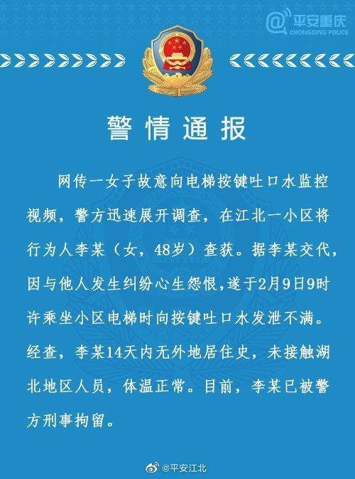 重庆一女子故意向电梯按键吐口水发泄不满 已被刑拘