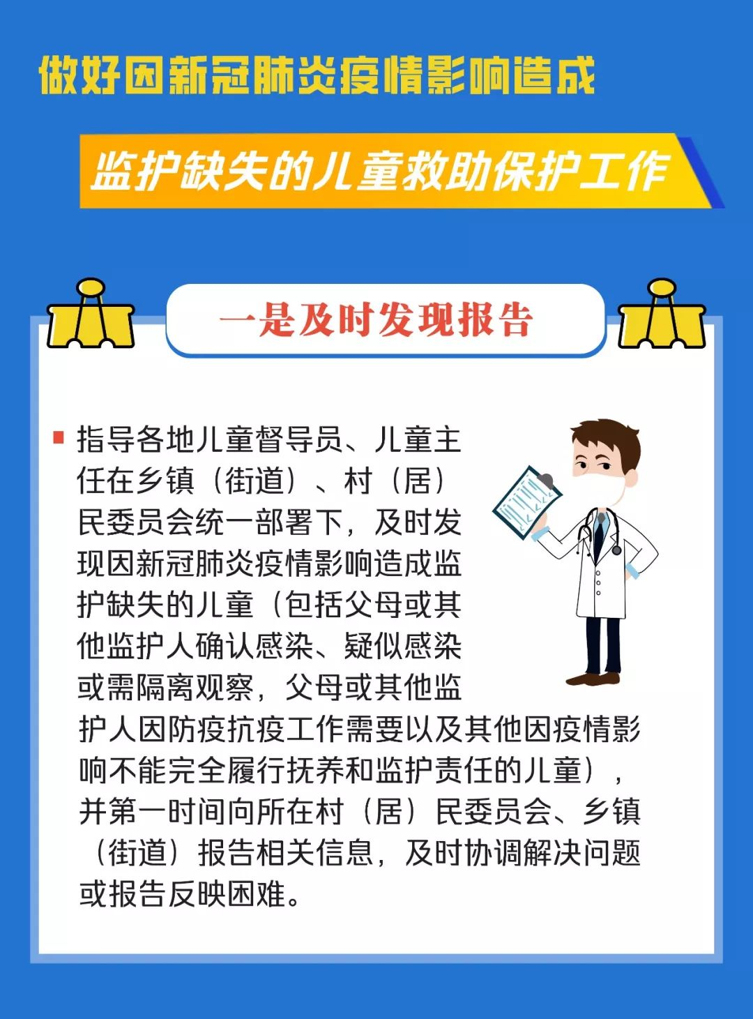 一图看懂丨如何确保不因新冠肺炎疫情影响造成儿童监护缺失?