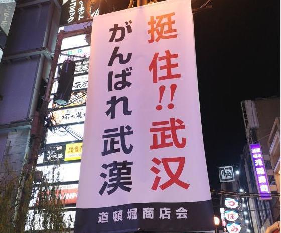 """日本為中國抗""""疫""""加油"""