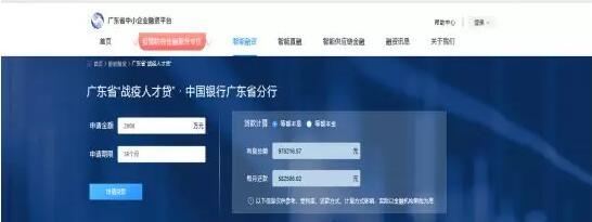 """广东推出""""战疫人才贷"""" 最高3000万元"""
