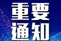 广东:中小学开展线上教学 每门课时间不超20分钟
