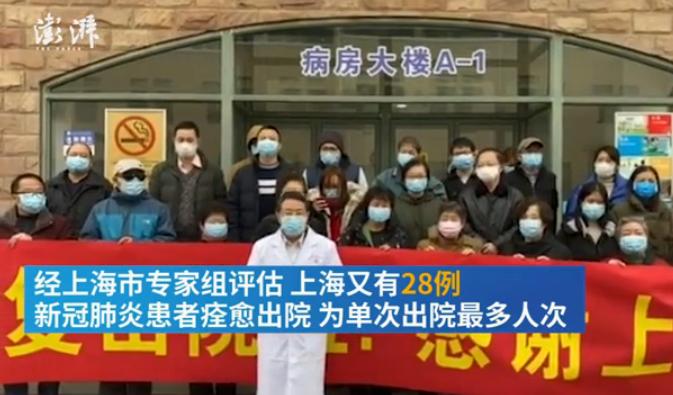 上海又有28例新冠肺炎患者今日出院,其中6人愿捐献血浆