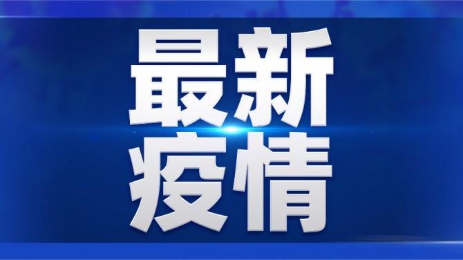 2月18日广东新增确诊病例3例 8例重型病例治愈出院