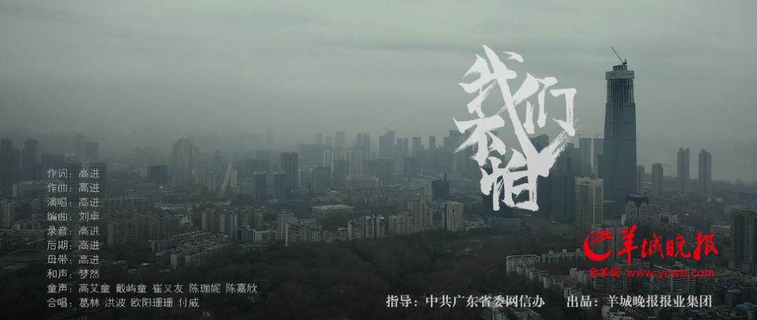 我们不怕!深情MV致敬战疫者,钟南山:坚信这种力量!