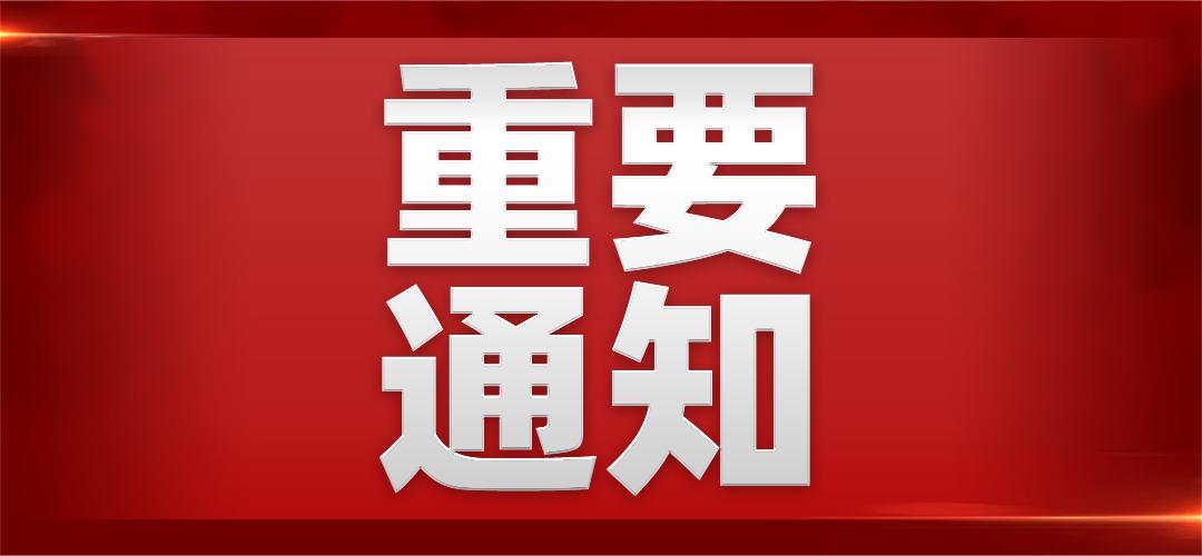 """江门发布疫情防控措施""""六个优化""""的通告"""
