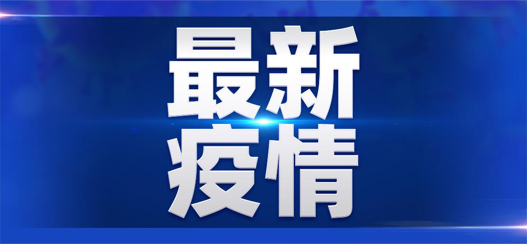 24日广东新增新冠肺炎确诊病例2例
