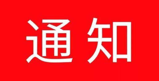粤中小学3月2日、大学3月起开展线上教育