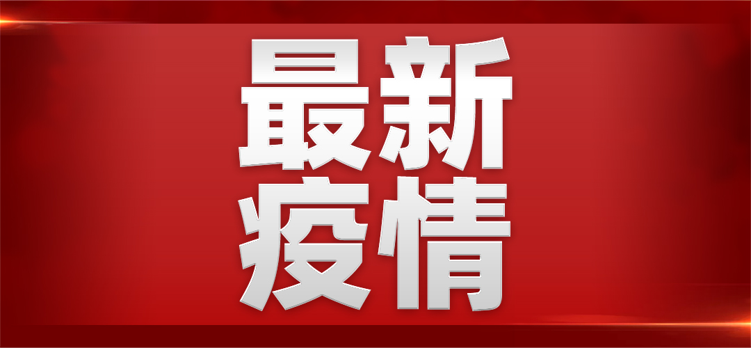 粤连续两天0新增确诊 新增出院32例
