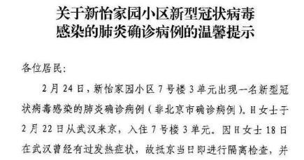 """北京回应""""武汉刑释确诊人员进京"""""""