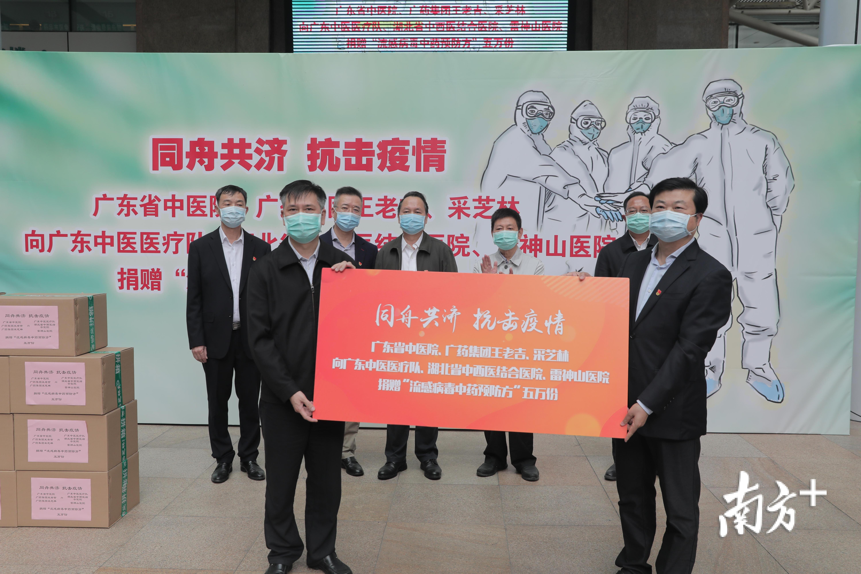 广东5万份流感中药预防方捐赠湖北