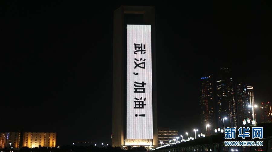 阿聯酋地標為中國加油